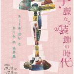 華麗なる装飾の時代 エミール・ガレとドームの世界展