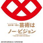 田中偉一郎の『芸術はノー・ビジョン』