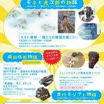 夏休み!成羽美術館物語