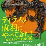 ティラノが成羽にやってきた! ―化石は太古の生き物図鑑