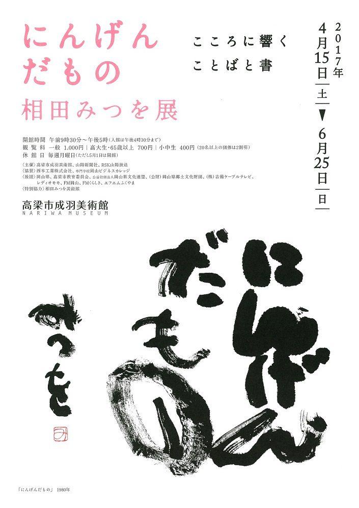 こころに響く ことばと書 にんげんだもの 相田みつを展   高梁市成羽美術館