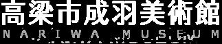 高梁市成羽美術館